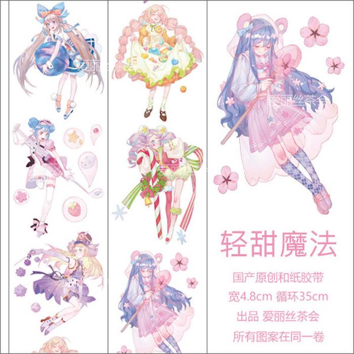画像1: 【アリス茶会】軽甜魔法(特殊油墨) (1)