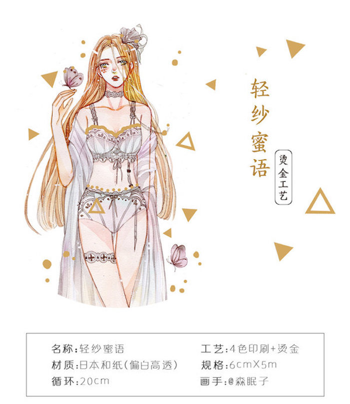 画像1: 【聚優】軽紗蜜語(金箔押し) (1)