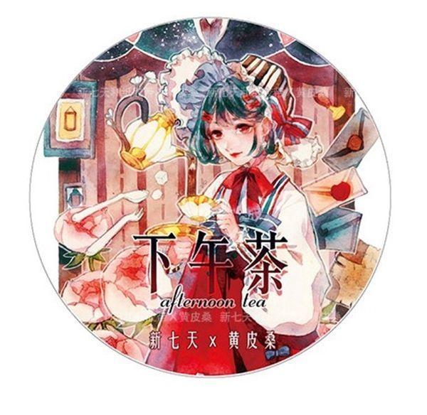 画像1: 【新七天】下午茶(特殊油墨) (1)
