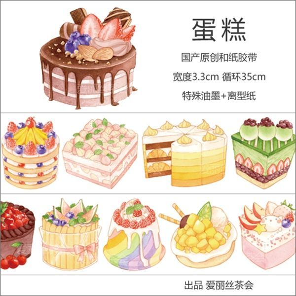 画像1: 【アリス茶会】ケーキ(特殊油墨・剥離紙付) (1)
