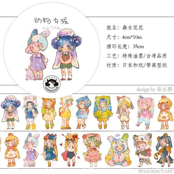 画像1: 【naomao】動物女孩(特殊油墨・剥離紙付・台湾品質) (1)