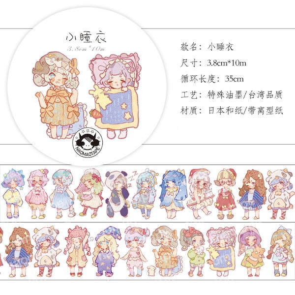 画像1: 【naomao】小睡衣(特殊油墨・剥離紙付・台湾品質) (1)