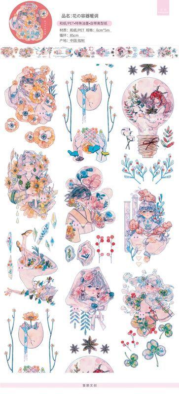 画像1: 【新七天】花の容器-暖調(特殊油墨) (1)