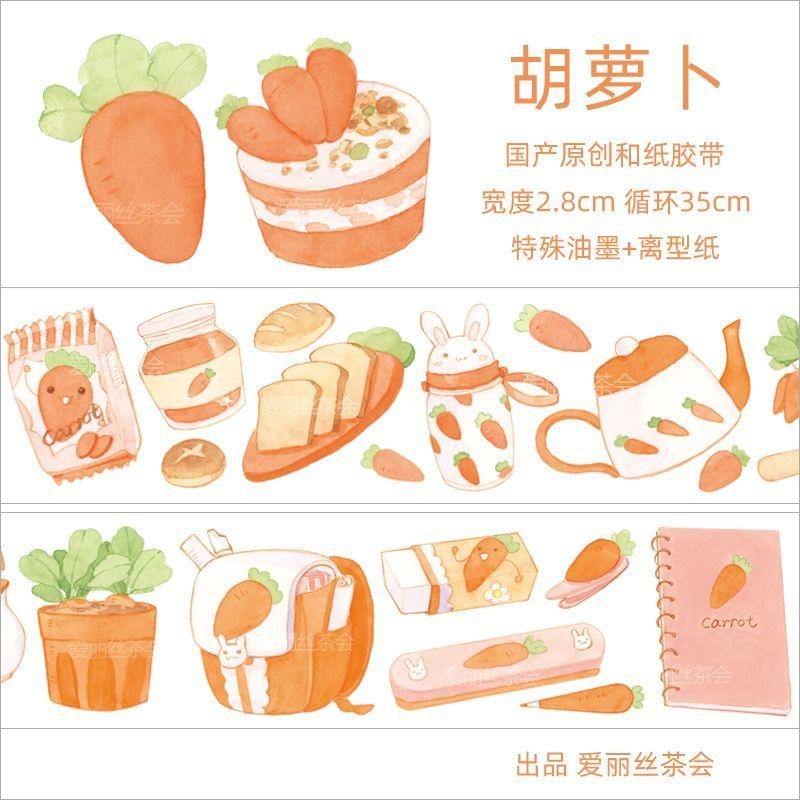 画像1: 【アリス茶会】にんじん(和紙) (1)