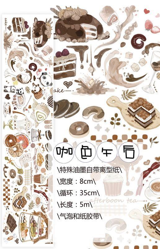 画像1: 【気泡】咖色午后(和紙) (1)