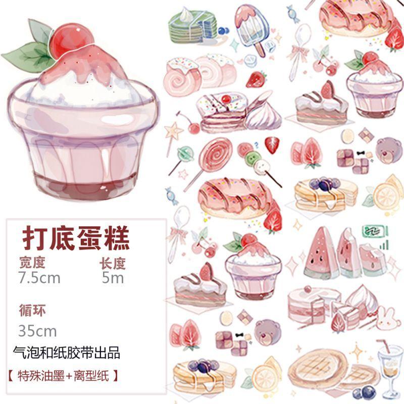 画像1: 【気泡】打底蛋糕(和紙) (1)